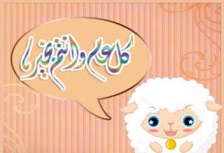 عيد الأضحي , صور و رسائل عيد الاضحي المبارك , كل عام وانتم بخير