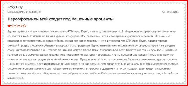 КПК «Арка» отзывы о сайте