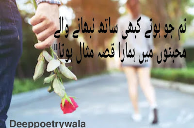 Sad Poetry, urdu Sad Poetry, Sad quotes, urdu Poetry, 2 lines Poetry