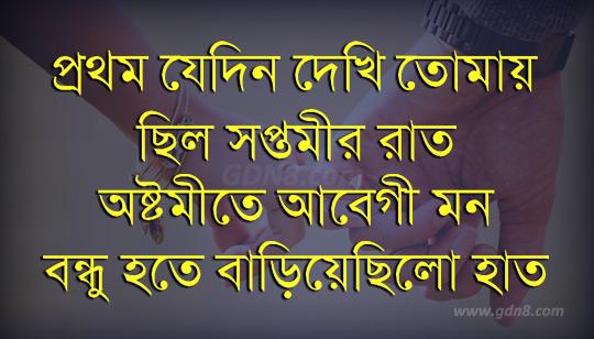 Durga Puja Bengali Love Status Romantic Quotes