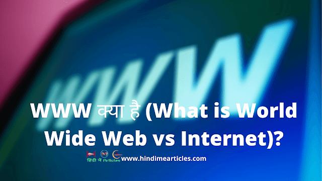 WWW क्या है (What isWorld Wide Web vs Internet)?