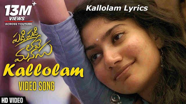 Kallolam Song Lyrics | Padi Padi Leche Manasu Songs Lyrics
