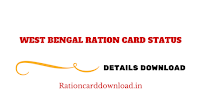 West_Bengal_Ration_Card_Status_And_Details