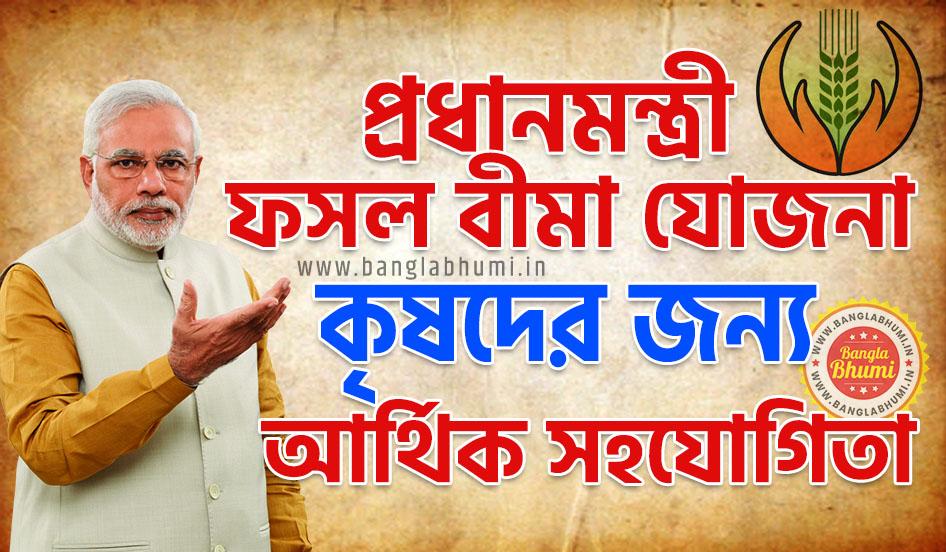 Pradhan Mantri Fasal Bima Yojana West Bengal