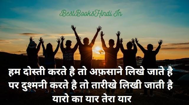Yaari Status Shayari In Hindi - यारी स्टेटस शायरी