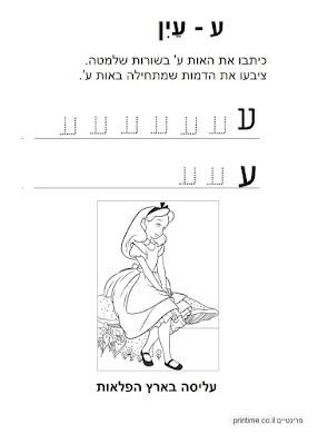 תרגול כתיבת אותיות בעברית לילדים