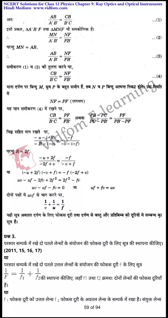 class 12 physics chapter 9 light hindi medium 59