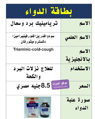 تريامينك شراب triaminic دواء للبرد والسعال