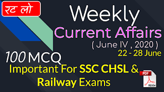 Weekly Current Affairs June 4th week In Hindi