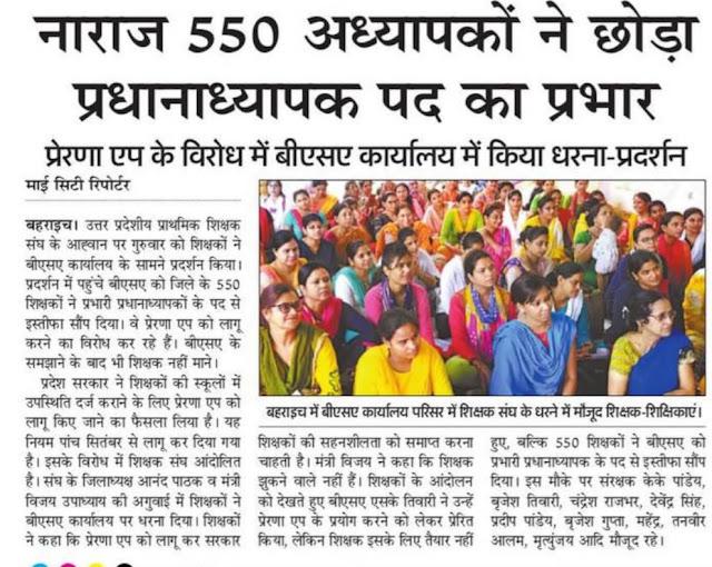 550 अध्यापकों ने छोड़ा प्रधानाध्यापक का पद प्रभार