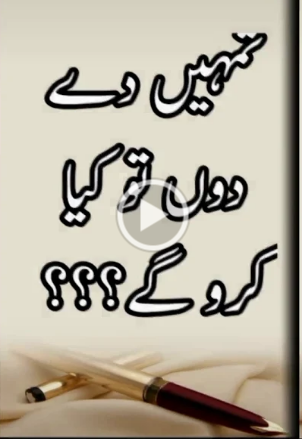 islamic status urdu, islamic videos, islamic dp,