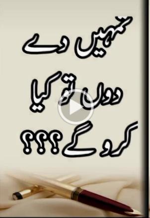 islamic status urdu, islamic videos, islamic dp,