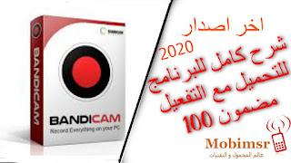 تحميل برنامج  تصوير شاشة الكمبيوتر bandicam مع التفعيل 2020