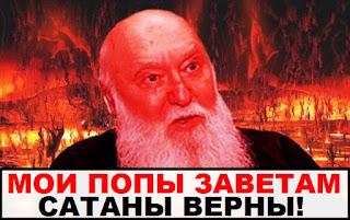 Священник-раскольник на Киевщине выселяет беженцев из Донбасса