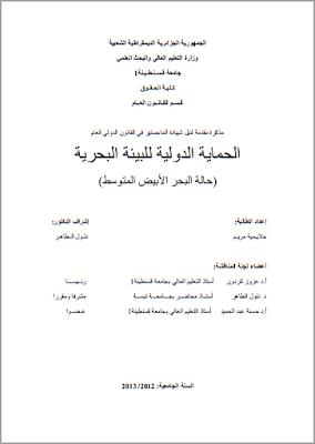 مذكرة ماجستير : الحماية الدولية للبيئة البحرية PDF