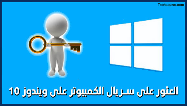 كيفية العثور على سريال للكمبيوتر على Windows 10