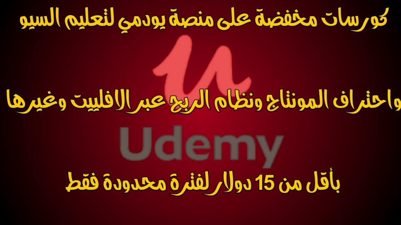 احصل على كورس تعليم المونتاج وسيو والافلييت وغيرها عبر منصة يودمي بتخفيض لفترة محدودة/Udemy-courses