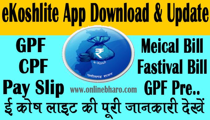 cgekoshlite App Download and Update :  ekoshlite से GPF/CPF/NPS एवं पे  स्लिप कैसे देखें -पूरी जानकारी
