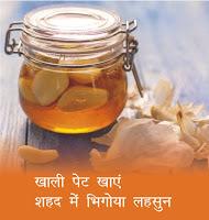 खाली पेट खाएं शहद में भिगोया लहसुन in hindi, Empty stomach eat garlic soaked in honey  in hindi, Benefits of eating garlic and honey in hindi, health benefits of garlic and honey in hindi, shahad aur lahsun khane ke fayde in hindi, shahad aur lahsun ke fayde bataiye in hindi, shahad aur lahsun ke fayde bataiye in hindi, Honey And Garlic Benefits in hindi, शहद और लहसुन मिलाकर खाने से कई बीमारियां झट से दूर in hindi, Many diseases can be cured by eating honey and garlic together in hindi, Reduces Weight in hindi, (For Sinus and Cold in hindi, For Throat Infection in hindi, Keep Heart Healthy in hindi, For the Digestive System in hindi, Fungal Infection in hindi, Reduce Cholesterol in hindi, Relieve Gout Pain in hindi,ource of energy in hindi, Antioxidant properties of figs in hindi, Figs beneficial in intestinal inflammation in hindi,  Figs beneficial in asthma in hindi, Figs for sexual power in hindi, Figs to increase immunity in hindi, Figs remove wrinkles in hindi, Benefits of figs for hair in hindi, sakshambano in hindi, sakshambano website, sakshambano article in hindi, sakshambano pdf in hindi, sakshambano  jpeg, sakshambano sab in hindi, kaise sakshambano  in hindi,