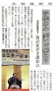 三遊亭楽春のコミュニケーション術講演会が好評で新聞に掲載されました。