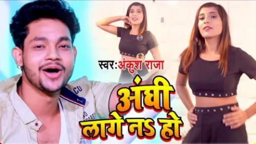 Anghi Lage Na Ho (Ankush Raja) New Bhojpuri Video Song, Ritesh Pandey 'Hello Koun' Bhojpuri Song