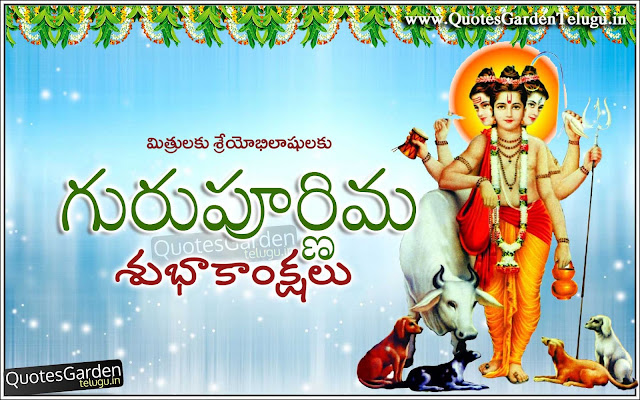 Gurupurnima Telugu Greetings messages Wallpapers