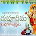 Gurupurnima Telugu Greetings messages Wallpapers