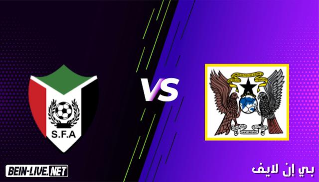 مشاهدة مباراة ساوتوميه و السودان بث مباشر اليوم بتاريخ 24-03-2021 في تصفيات كأس امم افريقيا