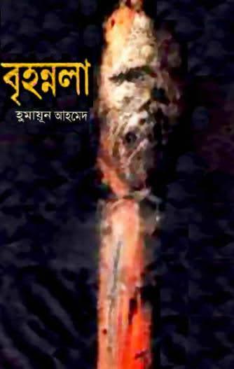 Brihonnola By Humayun Ahmed - Bangla Book