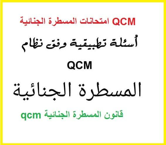 امتحانات المسطرة الجنائية QCM