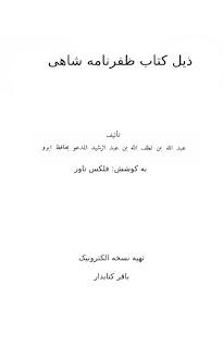 ذیل کتاب ظفرنامه نظامالدین شامی - حافظ ابرو