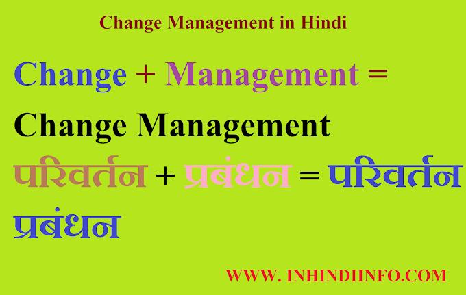 Change Management kya hota hai? In Hindi