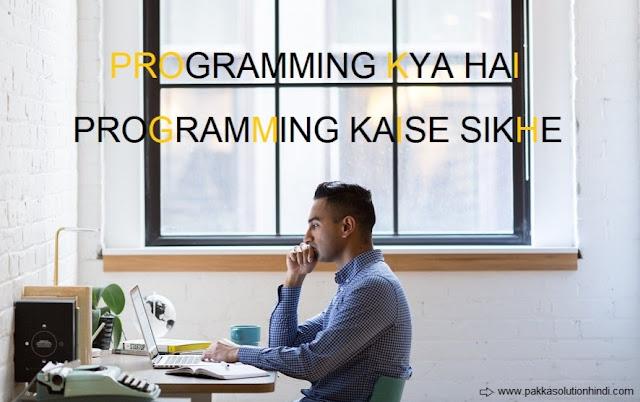 Programming Languages क्या है और प्रोग्रामिंग कैसे सीखे