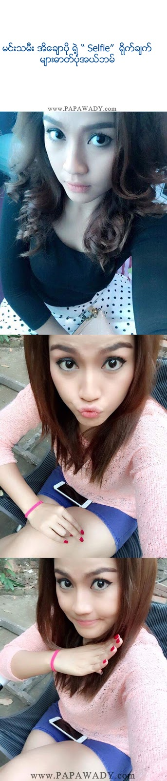 Ei Chaw Po Selfies Shot Collection Photos Album (1)