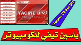 ياسين تيفي للحاسوب _ Yacine TV pour PC