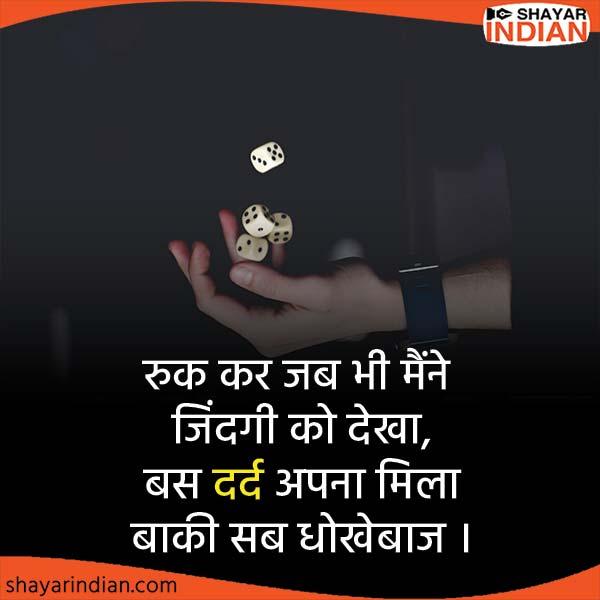 बस दर्द अपना - Hindi Zindagi Shayari : Dard, Apna, Dhokhebaz