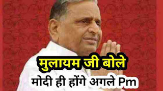 Mulayam,modi, pm, mulayam for modi