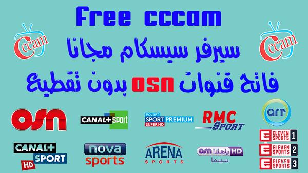 موقع كنز للحصول على سيرفر cccam باقة osn وجميع الباقات العالمية بين يديك