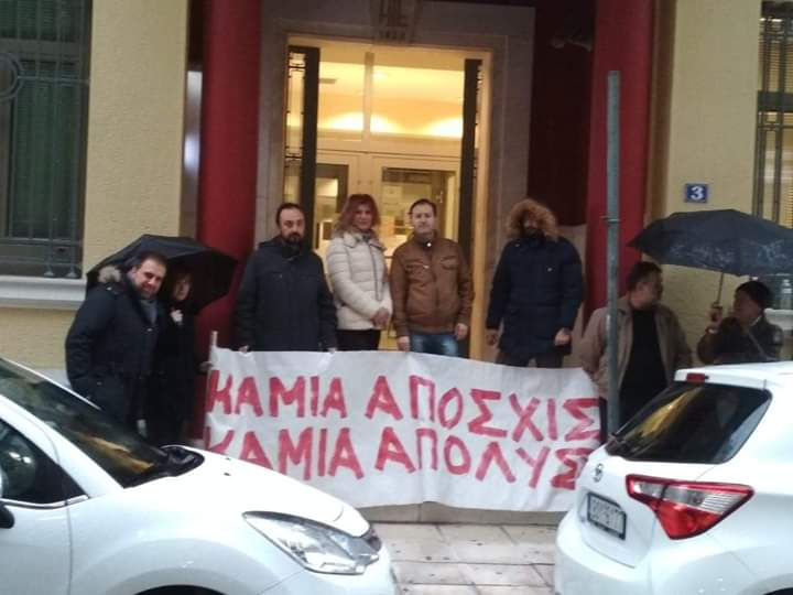 Η ΟΤΟΕ μετά την άκαρπη 2η τριμερή συνάντηση στο υπουργείο εργασίας για την ανάκληση των 24 απολύσεων στην τράπεζα Πειραιώς