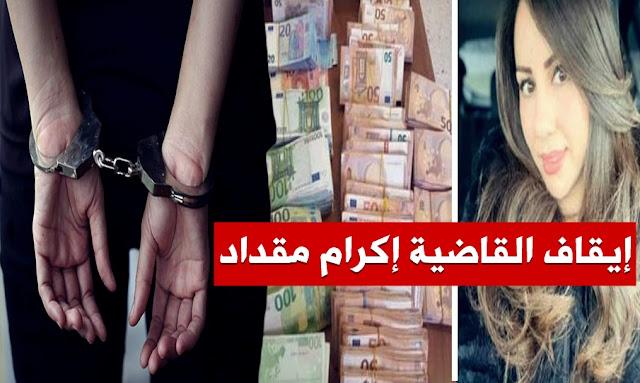 إيقاف القاضية إكرام مقداد - Ikram Mokded