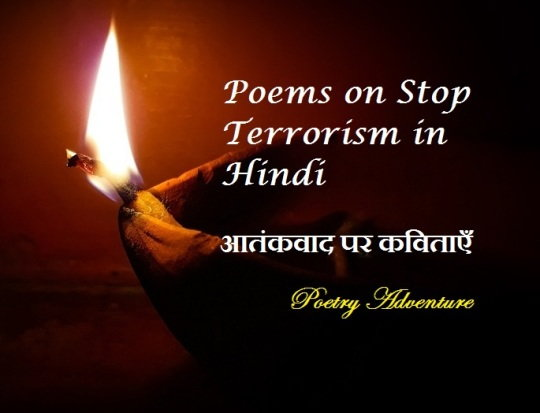 Poem on Terrorism in Hindi, Aatankwaad Par Kavita, Poem on Stop Terrorism in India, Anti-terrorism Day Poem Hindi, आतंकवाद पर कविताएँ