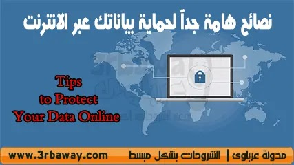 Tips to Protect Your Data Online