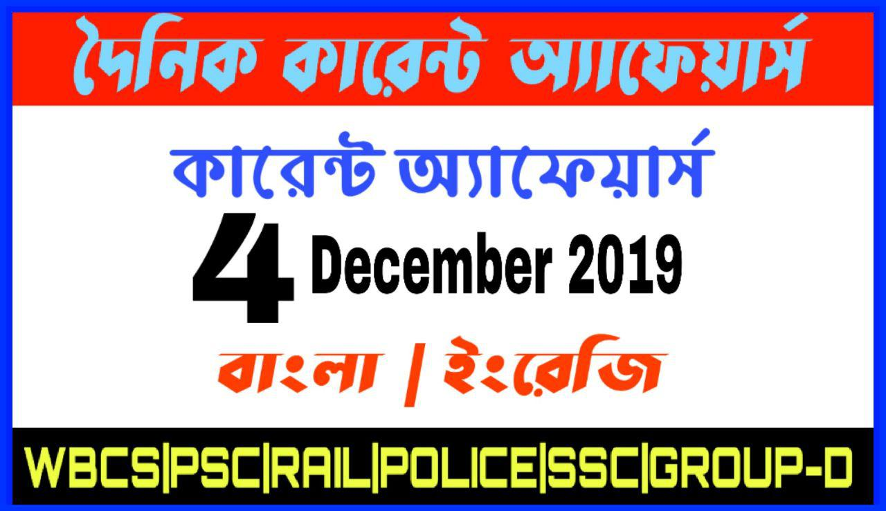 Daily Current Affairs In Bengali and English 4th December 2019 | for All Competitive Exams