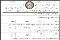 ورقة عمل رياضيات للصف السادس في النسبة المئوية الفصل الثاني