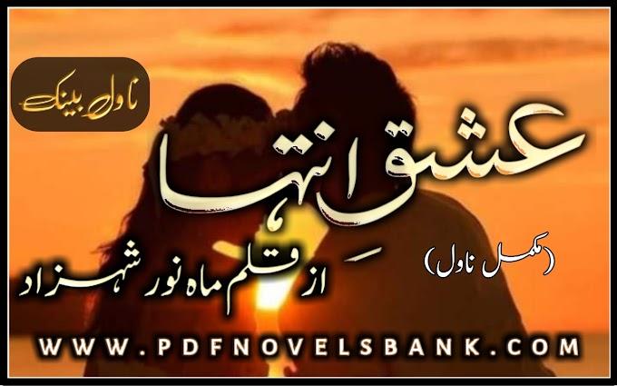 Ishq e Intiha Novel by Mahnoor Shehzad Complete Pdf Download