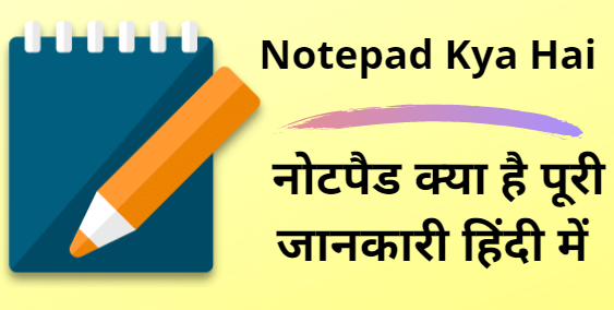 What Is Notepad
