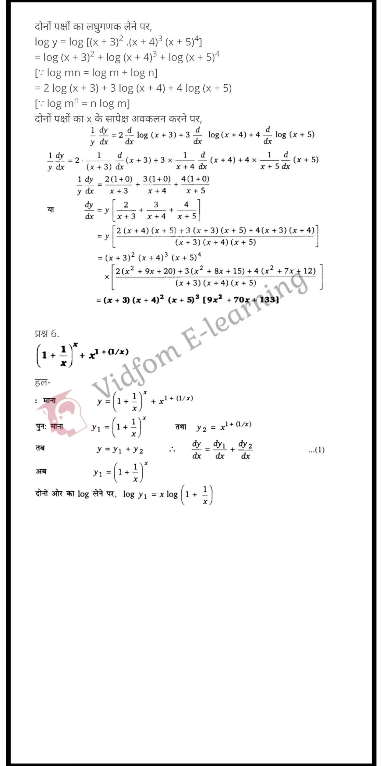 class 12 maths chapter 5 light hindi medium 37