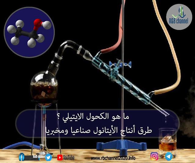 ماهو الإيثانول ؟ طرق انتاج الكحول الإيثيلي صناعيا ومخبريا