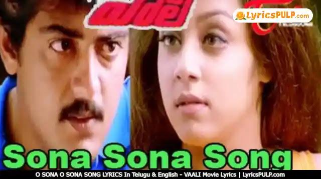 O SONA O SONA SONG LYRICS In Telugu & English - VAALI Movie Lyrics | LyricsPULP.com