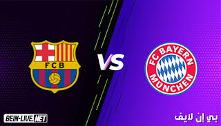 مشاهدة مباراة بايرن ميونخ وبرشلونة بث مباشر اليوم بتاريخ 14-09-2021 في دوري أبطال أوروبا